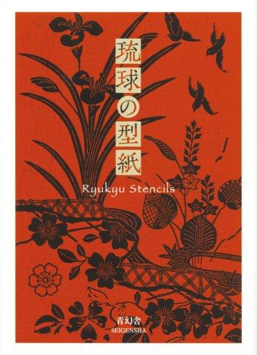 9784861521782: Ryukyu Stencils (Japanese Edition)