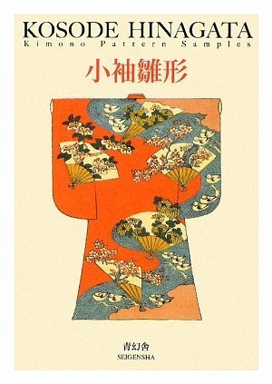 9784861521898: Kosode Hinagata:Kimono Pattern Samples (Japanese Edition)