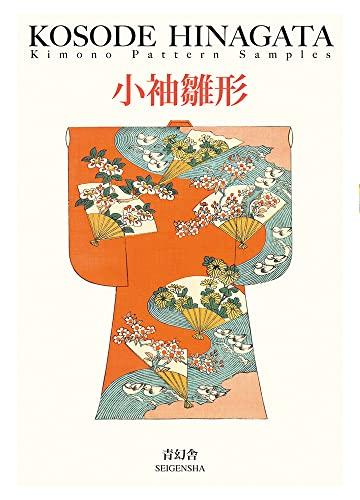 9784861521898: Kosode Hinagata: Kimono Pattern Samples