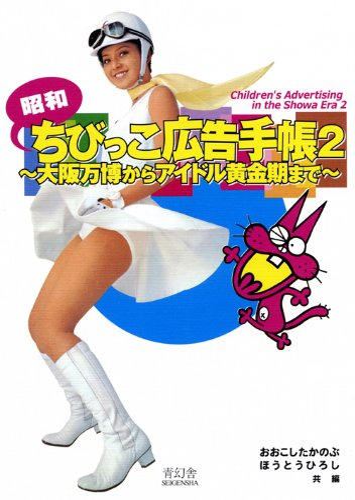 9784861522123: Children's Advertising In The Showa Era 2 (Japanese Edition)