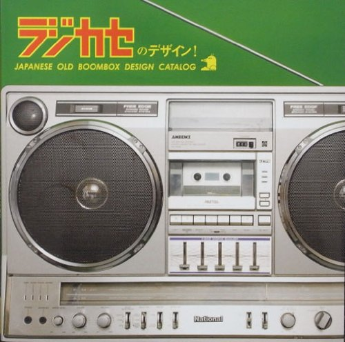 9784861522239: Japanese Old Boombox Design Catalogue