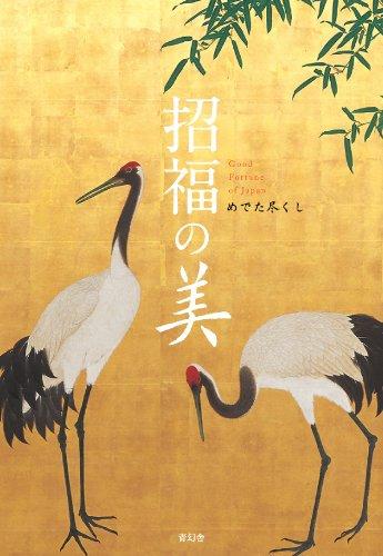 Good Fortune of Japan (Paperback)