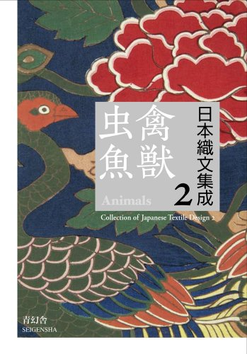 9784861522390: Collection of Japanese Textile Design 2 - Animals