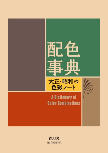 A Dictionary Of Color Combinations: Various