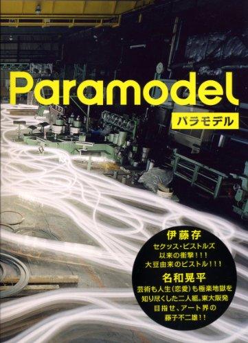 9784861522604: Paramodel (English and Japanese Edition)