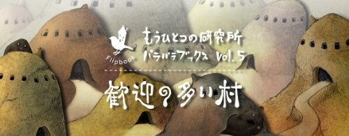 9784861522758: Flipbook Vol 5 - Welcome Village