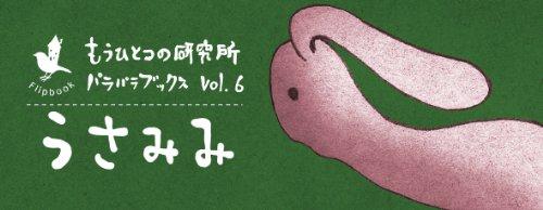 9784861522765: Flipbook Vol.6 - Rabbit with Long Ear