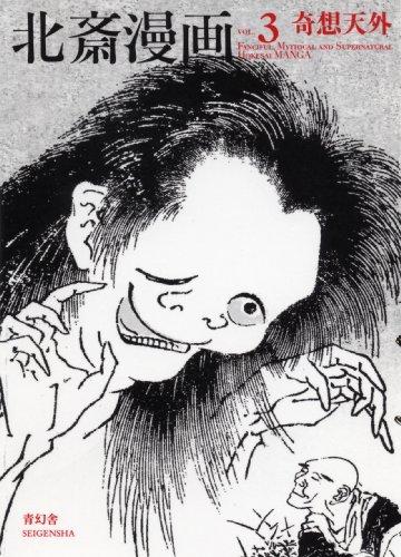 9784861522888: Hokusai Manga, Vol. 3: Fanciful, Mythical And Supernatural (Japanese Edition)