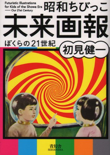 9784861523151: Futuristic Illustrations For Kids Of The Showa Era - Our 21st Century (Japanese Edition)