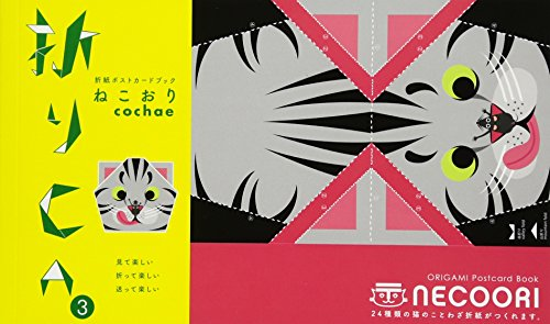 9784861523199: Cochae: Necoori (Japanese and English Edition)