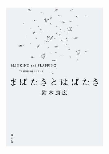 Blinking And Flapping - Yasuhiro Suzuki: Kaoru Mori Ed.