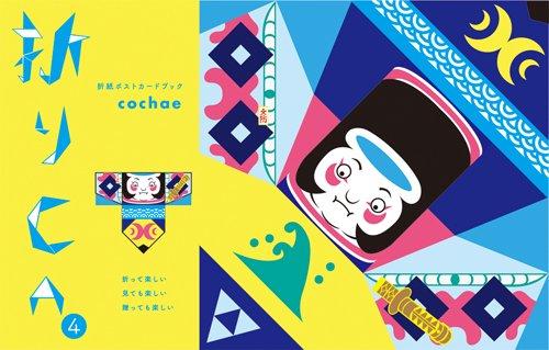 9784861523410: Cochae - Nippon Ori. Origami Card Book