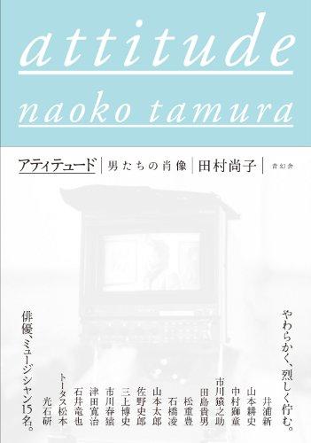 9784861523472: Atityudo : Otokotachi no shozo.