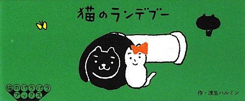 9784861523502: A Rendezvous of Kittens Flip Book