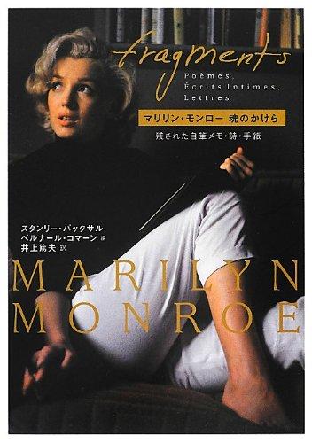 9784861523656: Maririn monrō tamashii no kakera : nokosareta jihitsu memo shi tegami.
