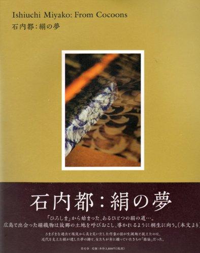 9784861523717: Ishiuchi Miyako - From Cocoons (Japanese and English Edition)