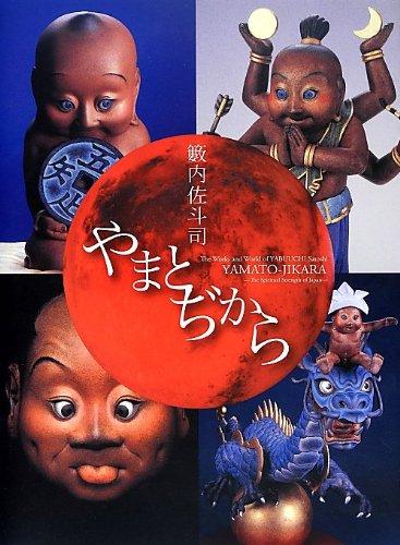 9784861523830: Yamato-jikara - Works And World Of Yabuuchi Satoshi (English and Japanese Edition)