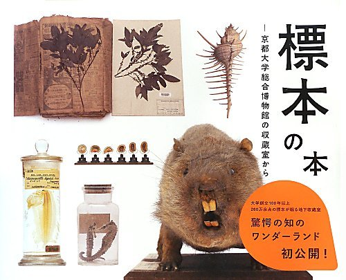 A Collection of Specimens from the Vaults of Kyoto University Museum: Memories of the Earth (...