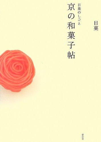 9784861523878: Nikka No Shigoto Kyo No Wagashi Cho (Works of Nikka, Japanese Patisserie Diary)