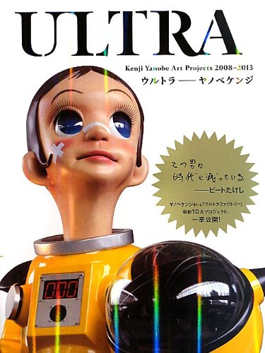 Ultra - Kenji Yanobe Art Projects 2008-2013 (Paperback)