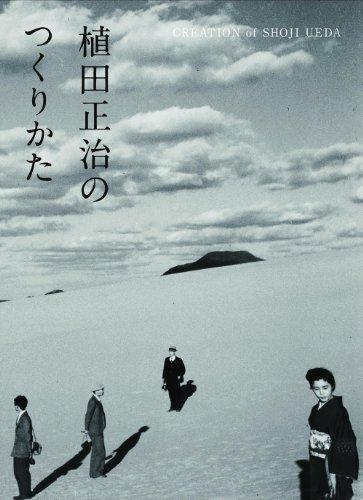Process and Creation: Shoji Ueda