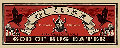 9784861524189: God of Bug Eater Flipbook