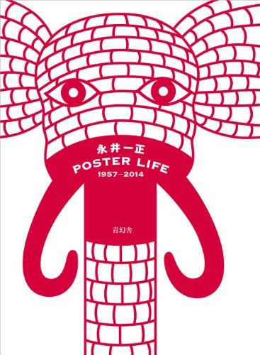 Kazumasa Nagai - Poster Life (English and: Kazumasa Nagai