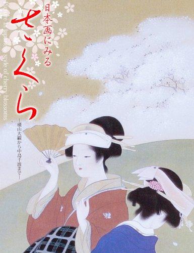 9784861524400: Nihonga ni miru sakura : Yokoyama Taikan kara Nakajima Chinami made