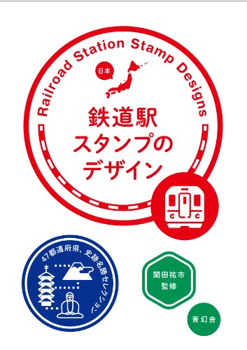 9784861524431: Railroad Station Stamp Designs (Japanese Edition)