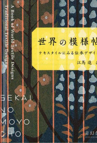 Sekai No Moyo Cho A Book Of World Textile Designs (English and Japanese Edition) [Apr 29, 2015] E...