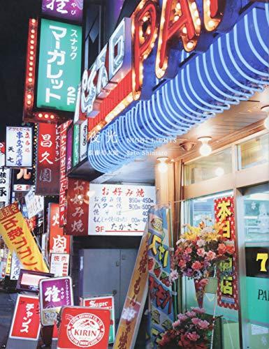9784861524660: Sato Shintaro - Night Lights (English and Japanese Edition)