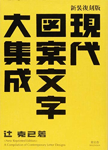 A Compilation Of Contemporary Letter Designs (English and Japanese Edition) [Paperback] [Apr 29, ...
