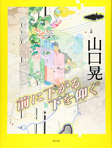9784861524776: Akira Yamaguchi: Stepping Back To Seek The Underneath (English and Japanese Edition)