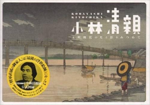9784861524806: Kobayashi Kiyochika (Japanese Edition)