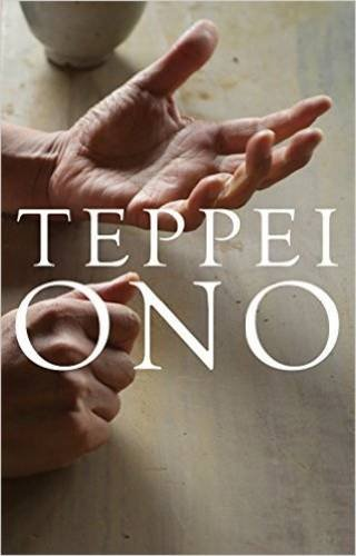 9784861525193: Teppei Ono (English and Japanese Edition)