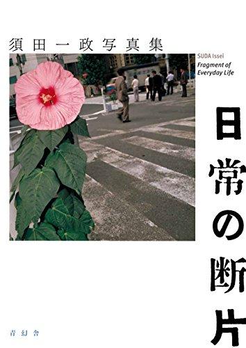 Issei Suda : Fragment of Everyday Life