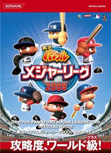 9784861552533: Jikkyou Powerful Major League 2009 Official Guide (KONAMI OFFICIAL BOOKS)