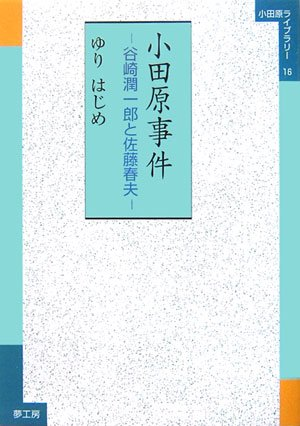 Odawara incident - Junichiro Tanizaki and Haruo