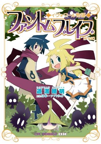 9784861768224: Phantom Brave Manga (Japanese Import)