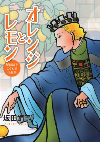 9784861768439: Works yorinuki Yasuko Sakata lemon and orange (pure full Comics) (2011) ISBN: 4861768438 [Japanese Import]