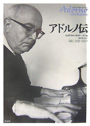 Adorno Den (2007) ISBN: 4861821231 [Japanese Import]: Stefan Müller-Doohm; Makoto Tokunaga; ...