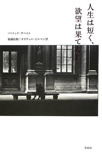 Life is short, no endless desire (2012): Patrick Lapeyre; Olivier