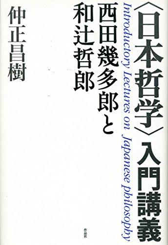9784861825453: 〈日本哲学〉入門講義