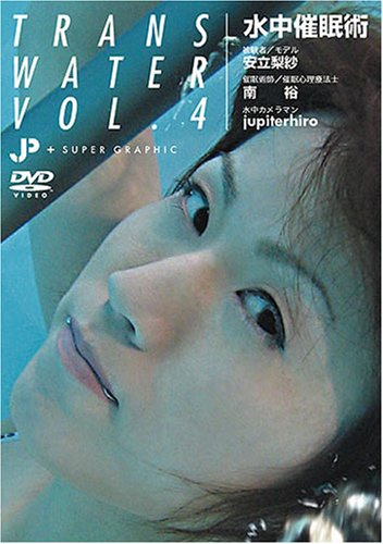 9784861830464: 27 year old TRANS WATER Vol.4 Anritsu Risa (2006) ISBN: 486183046X [Japanese Import]