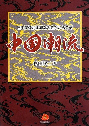 9784861851544: Chugoku choryu : Nicchu kankei ga konnan na toki dakara koso.