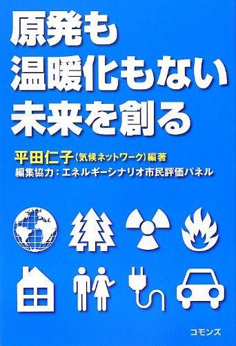 I create the future nuclear power plant also warming not [Tankobon Hardcover]: Commons