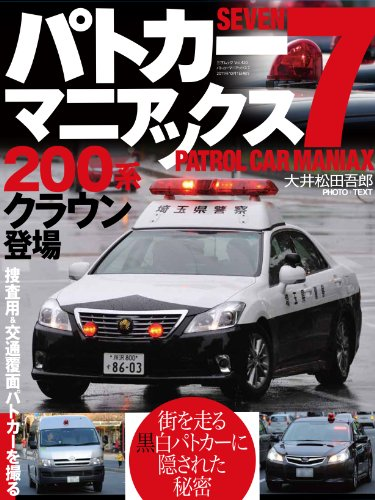9784861993886: Police car Maniacs 7 (three years old Mook vol.420) (2011) ISBN: 4861993881 [Japanese Import]