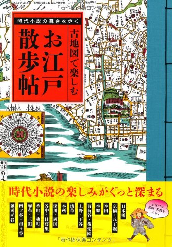 9784861995132: Edo walk pledge to enjoy a full map (three years old Mook vol.536) (2012) ISBN: 4861995132 [Japanese Import]