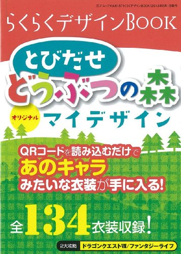 9784861995927: Animal Crossing New Leaf Dobutsu No Mori Easy Design Book Japan 3ds Game Qr Code Book 1