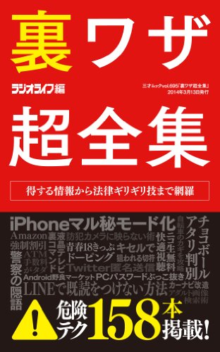 9784861996771: Urawaza chōzenshū : tokusuru jōhō kara hōritsu girigiriwaza made mōra